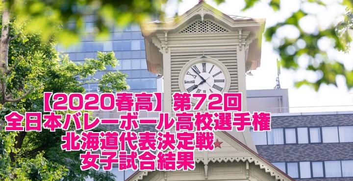 【2020春高】第72回全日本バレーボール高校選手権 北海道代表決定戦 女子試合結果