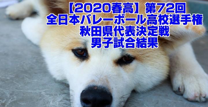 【2020春高】第72回全日本バレーボール高校選手権 秋田県代表決定戦 男子試合結果