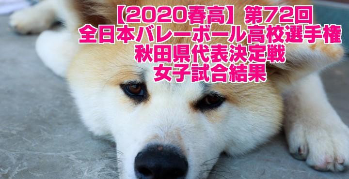【2020春高】第72回全日本バレーボール高校選手権 秋田県代表決定戦 女子試合結果