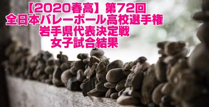 【2020春高】第72回全日本バレーボール高校選手権 岩手県代表決定戦 女子試合結果