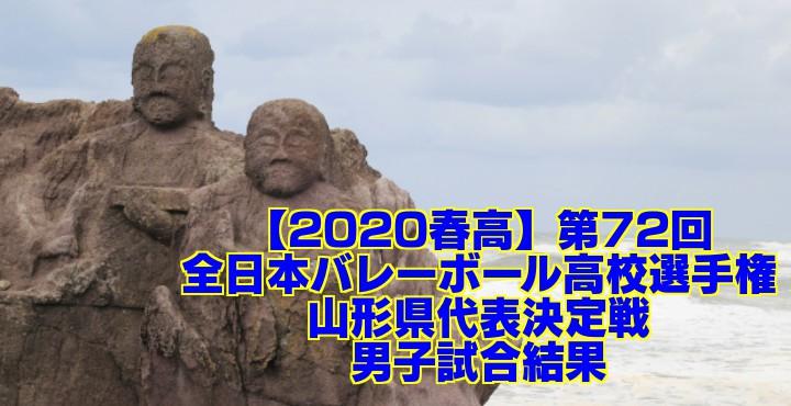 【2020春高】第72回全日本バレーボール高校選手権 山形県代表決定戦 男子試合結果