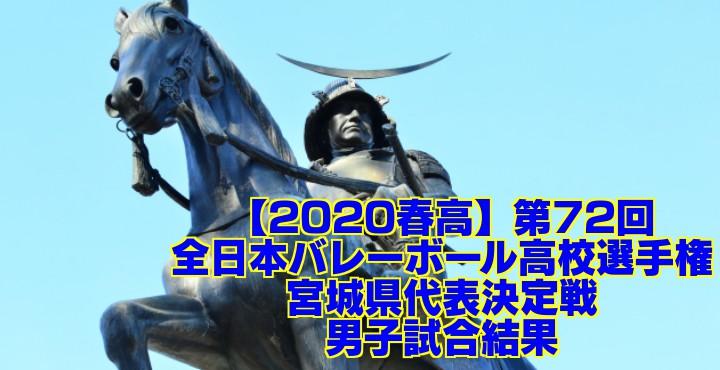 【2020春高】第72回全日本バレーボール高校選手権 宮城県代表決定戦 男子試合結果