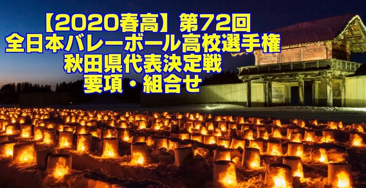 【2020春高】第72回全日本バレーボール高校選手権 秋田県代表決定戦 要項・組合せ