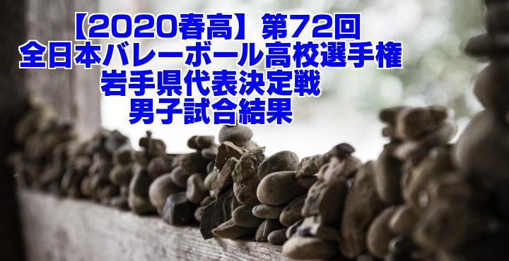 【2020春高】第72回全日本バレーボール高校選手権 岩手県代表決定戦 男子試合結果