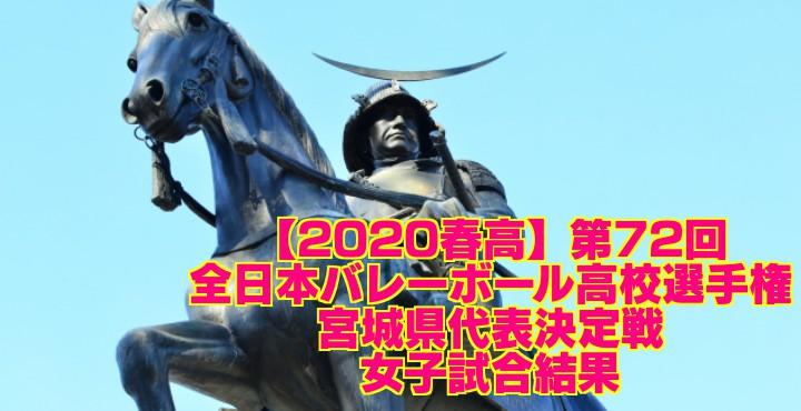【2020春高】第72回全日本バレーボール高校選手権 宮城県代表決定戦 女子試合結果