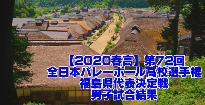 【2020春高】第72回全日本バレーボール高校選手権 福島県代表決定戦 男子試合結果