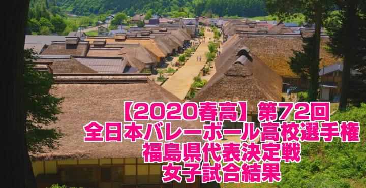 【2020春高】第72回全日本バレーボール高校選手権 福島県代表決定戦 女子試合結果