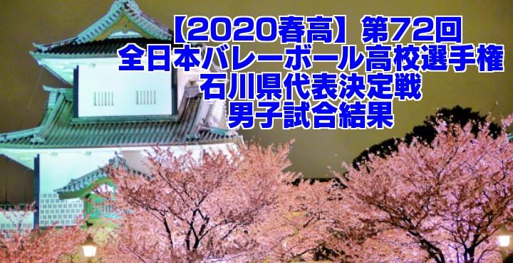 【2020春高】第72回全日本バレーボール高校選手権 石川県代表決定戦 男子試合結果
