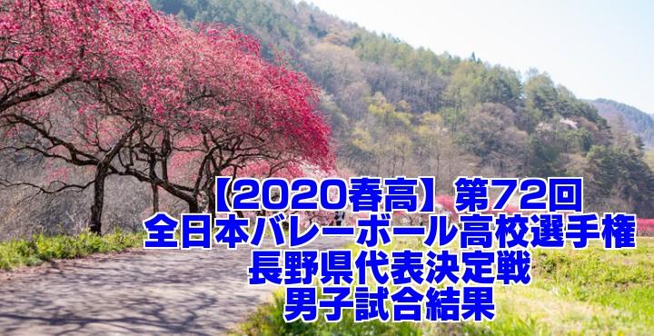 【2020春高】第72回全日本バレーボール高校選手権 長野県代表決定戦 男子試合結果