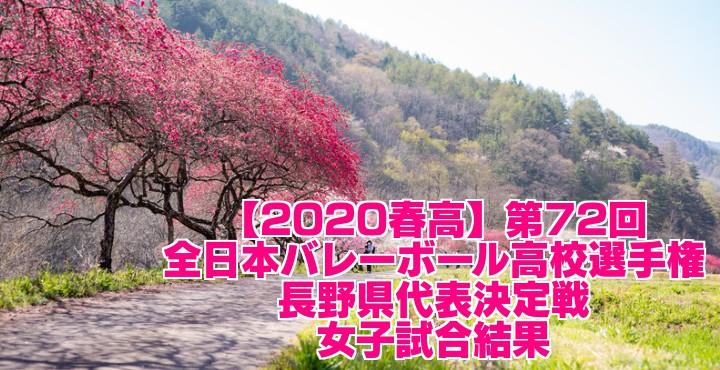 【2020春高】第72回全日本バレーボール高校選手権 長野県代表決定戦 女子試合結果