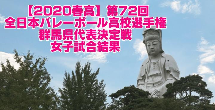 【2020春高】第72回全日本バレーボール高校選手権 群馬県代表決定戦 女子試合結果