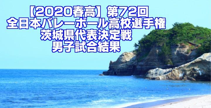 【2020春高】第72回全日本バレーボール高校選手権 茨城県代表決定戦 男子試合結果