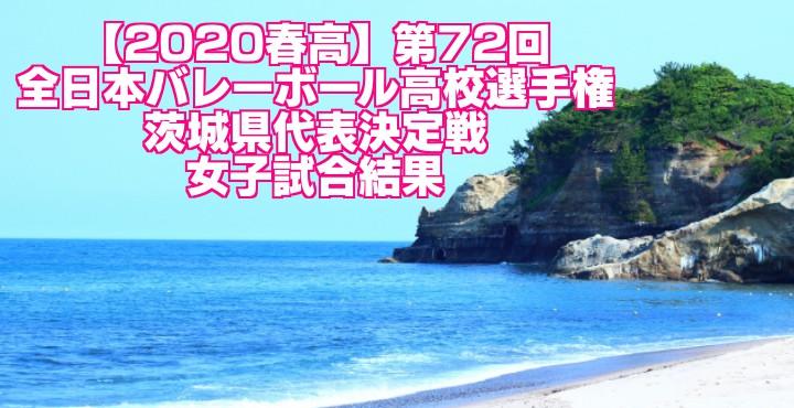 【2020春高】第72回全日本バレーボール高校選手権 茨城県代表決定戦 女子試合結果