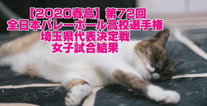【2020春高】第72回全日本バレーボール高校選手権 埼玉県代表決定戦 女子試合結果