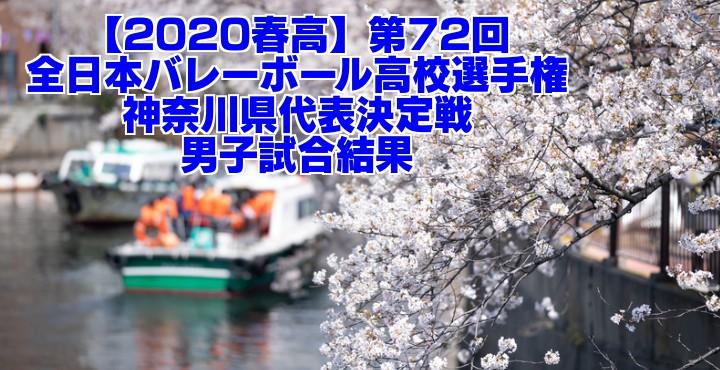 【2020春高】第72回全日本バレーボール高校選手権 神奈川県代表決定戦 男子試合結果