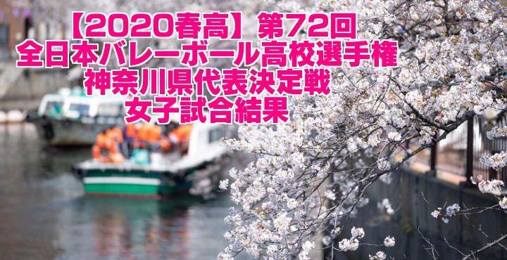 【2020春高】第72回全日本バレーボール高校選手権 神奈川県代表決定戦 女子試合結果