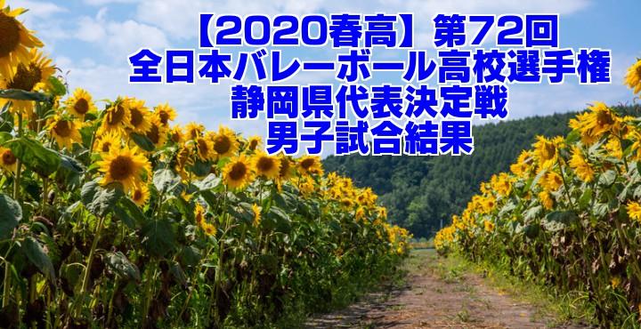 【2020春高】第72回全日本バレーボール高校選手権 静岡県代表決定戦 男子試合結果