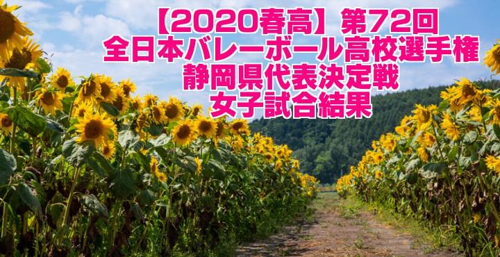 【2020春高】第72回全日本バレーボール高校選手権 静岡県代表決定戦 女子試合結果