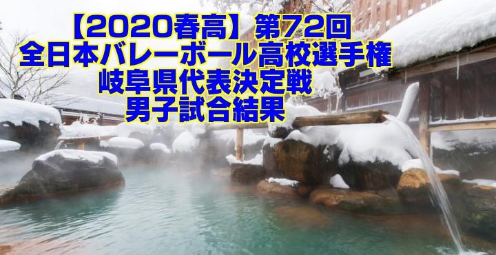 【2020春高】第72回全日本バレーボール高校選手権 岐阜県代表決定戦 男子試合結果