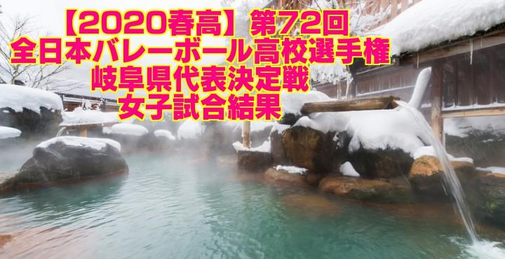【2020春高】第72回全日本バレーボール高校選手権 岐阜県代表決定戦 女子試合結果