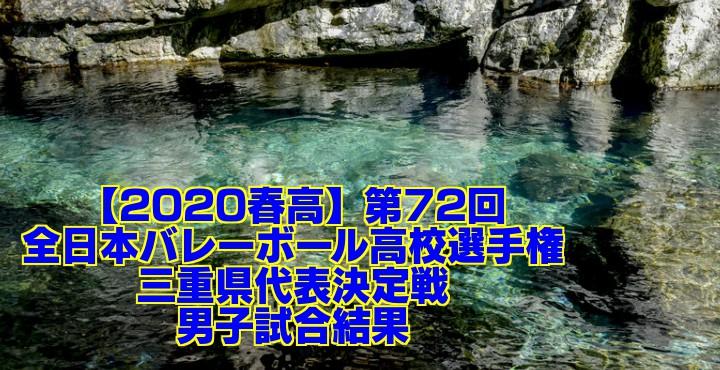 【2020春高】第72回全日本バレーボール高校選手権 三重県代表決定戦 男子試合結果