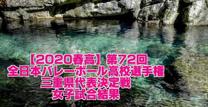 【2020春高】第72回全日本バレーボール高校選手権 三重県代表決定戦 女子試合結果