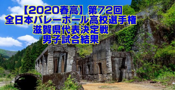【2020春高】第72回全日本バレーボール高校選手権 滋賀県代表決定戦 男子試合結果