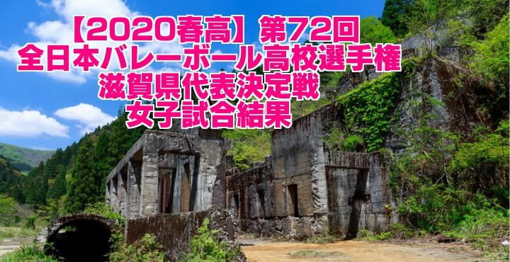 【2020春高】第72回全日本バレーボール高校選手権 滋賀県代表決定戦 女子試合結果