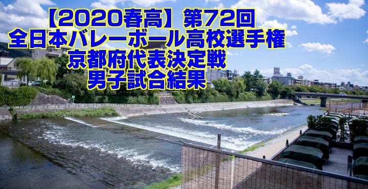 【2020春高】第72回全日本バレーボール高校選手権 京都府代表決定戦 男子試合結果