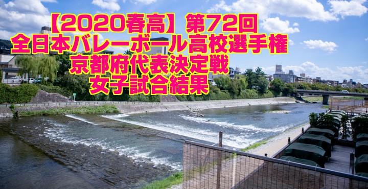 【2020春高】第72回全日本バレーボール高校選手権 京都府代表決定戦 女子試合結果