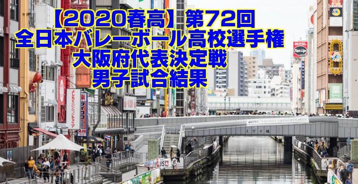 【2020春高】第72回全日本バレーボール高校選手権 大阪府代表決定戦 男子試合結果