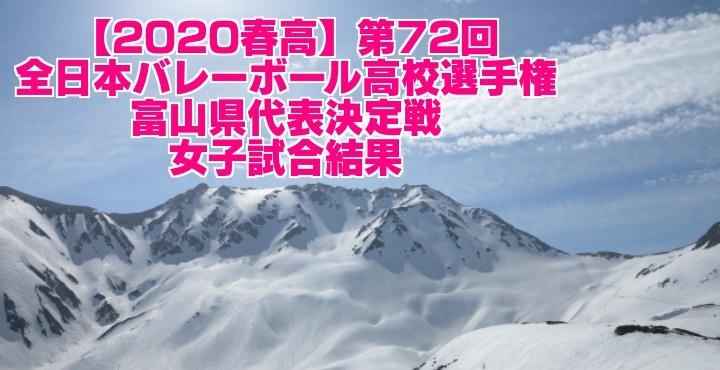 【2020春高】第72回全日本バレーボール高校選手権 富山県代表決定戦 女子試合結果
