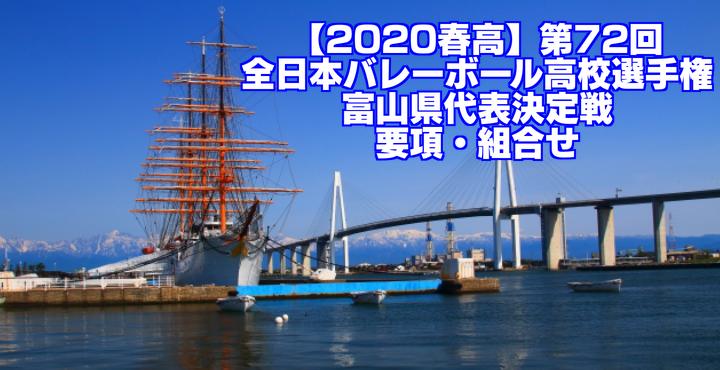 【2020春高】第72回全日本バレーボール高校選手権 富山県代表決定戦 要項・組合せ