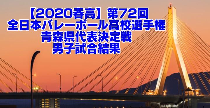【2020春高】第72回全日本バレーボール高校選手権 青森県代表決定戦 男子試合結果