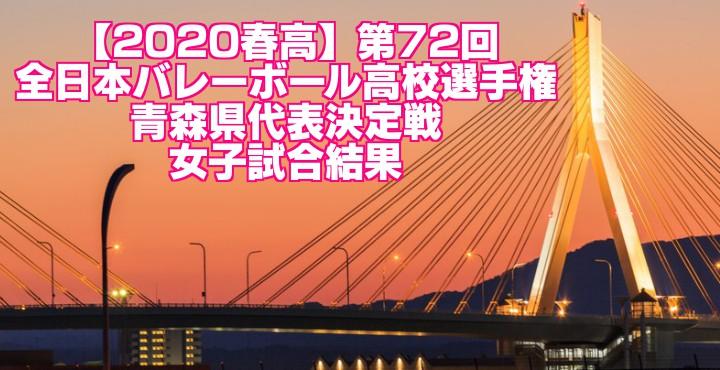 【2020春高】第72回全日本バレーボール高校選手権 青森県代表決定戦 女子試合結果