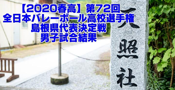 【2020春高】第72回全日本バレーボール高校選手権 島根県代表決定戦 男子試合結果