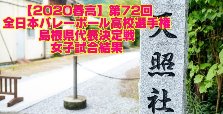 【2020春高】第72回全日本バレーボール高校選手権 島根県代表決定戦 女子試合結果