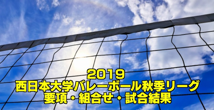 2019 西日本大学バレーボール秋季リーグ 要項・組合せ・試合結果