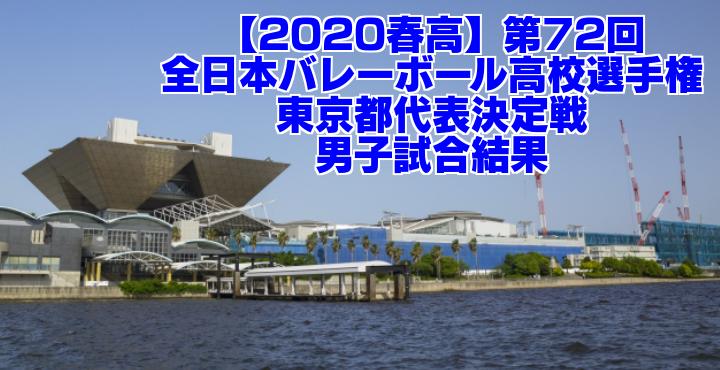 【2020春高】第72回全日本バレーボール高校選手権 東京都代表決定戦 男子試合結果