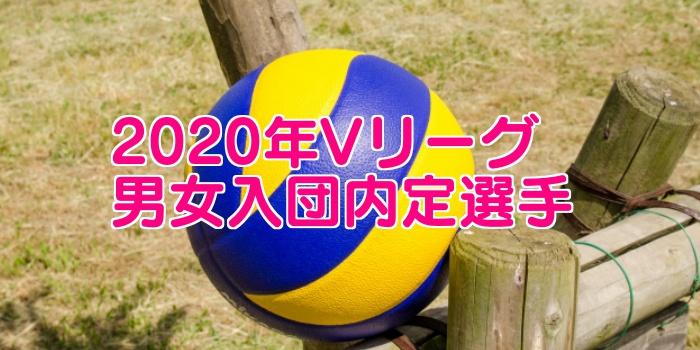 2020年 Vリーグ男女入団内定選手紹介