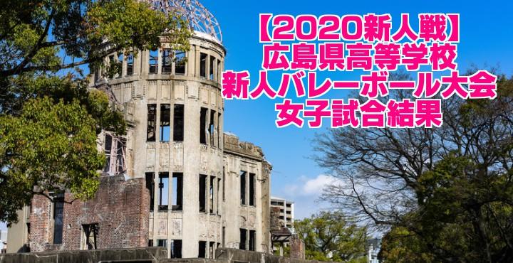 【2020新人戦】広島県高等学校新人バレーボール大会 女子試合結果