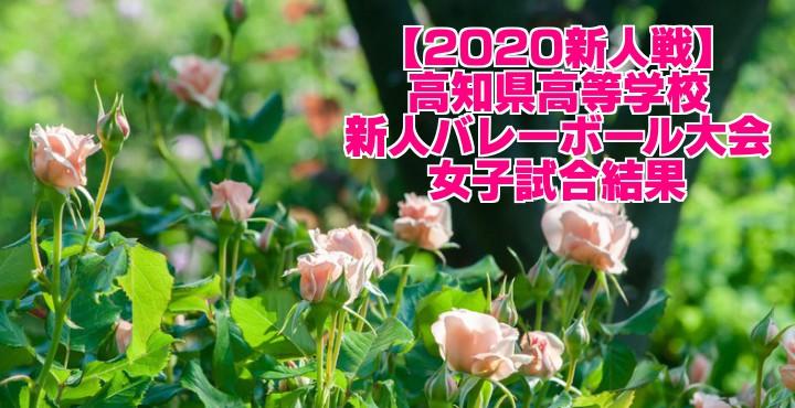 【2020新人戦】高知県高等学校新人バレーボール大会 女子試合結果