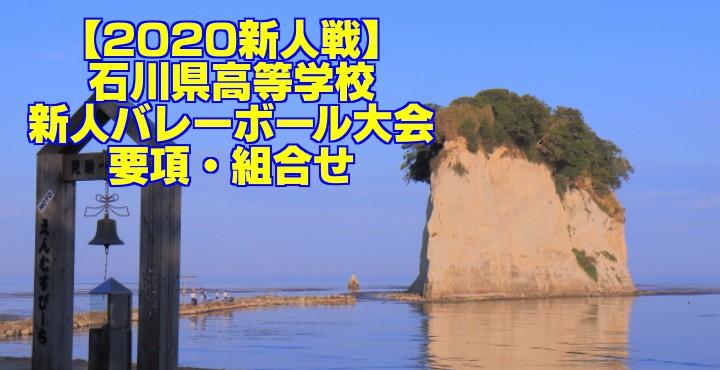 【2020新人戦】石川県高等学校新人バレーボール大会 要項・組合せ