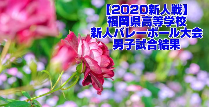【2020新人戦】福岡県高等学校新人バレーボール大会 男子試合結果