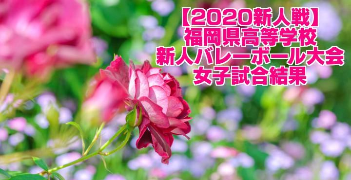【2020新人戦】福岡県高等学校新人バレーボール大会 女子試合結果