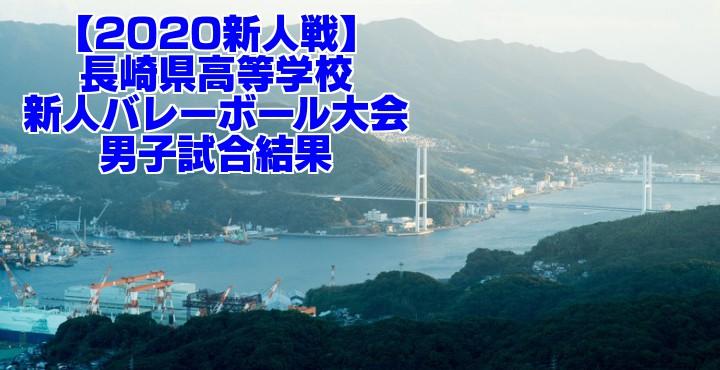 【2020新人戦】長崎県高等学校新人バレーボール大会 男子試合結果