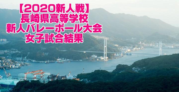 【2020新人戦】長崎県高等学校新人バレーボール大会 女子試合結果