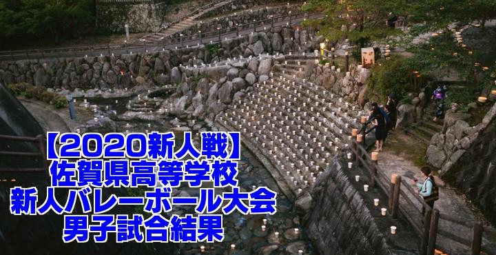 【2020新人戦】佐賀県高等学校新人バレーボール大会 男子試合結果