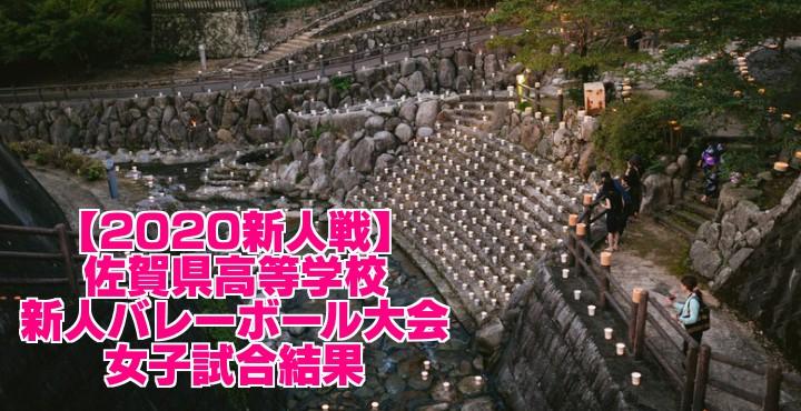 【2020新人戦】佐賀県高等学校新人バレーボール大会 女子試合結果