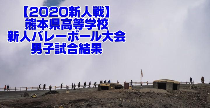 【2020新人戦】熊本県高等学校新人バレーボール大会 男子試合結果